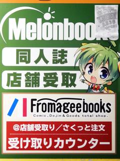 melonbooks20190802_1.jpg