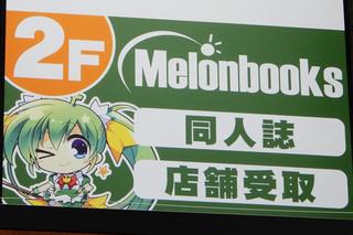 melonbooks20191222.jpg