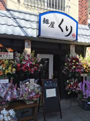 menya-kuri20180218.jpg