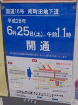 minamimachida20160626_4.jpg