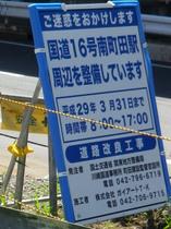 minamimachida20160903_10.jpg