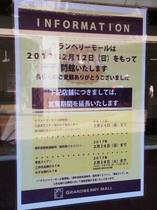 minamimachida20170126.jpg
