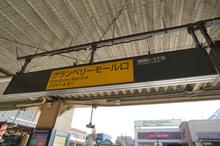 minamimachida20170213_4.jpg