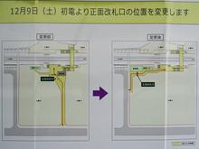 minamimachida20171203_2.jpg