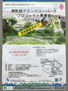 minamimachida20190530_2.jpg