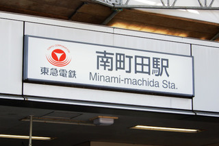 minamimachida20190807_1.jpg