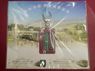 minamimachida20191001_14.jpg