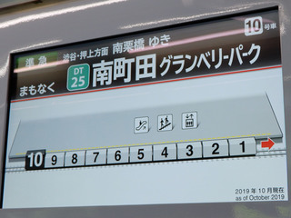 minamimachida20191001_17.jpg