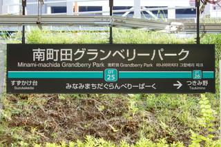 minamimachida20191001_6.jpg