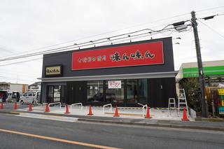「味ん味ん 町田成瀬店」の店舗外観