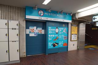 mister-minit20210220_1.jpg