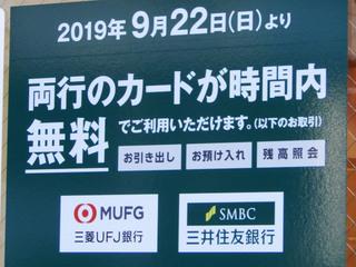 mufg20191029.jpg