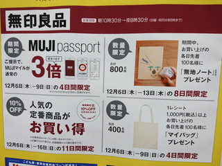 muji20181205_4.jpg