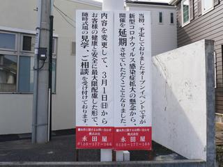 nagataya20200229_4.jpg