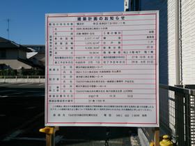 nagatsuta-sta20151220_6.jpg
