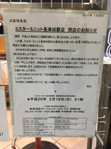 nagatsuta20170217_1.jpg