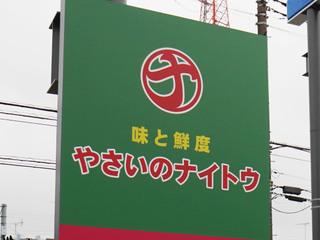 naito20210714_1.jpg