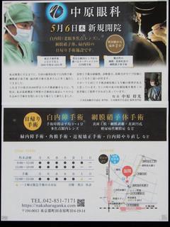 nakahara20210502_2.jpg