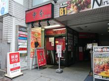 nakamoto20171115.jpg