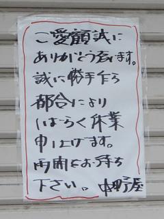 nakanoya20190904_3.jpg
