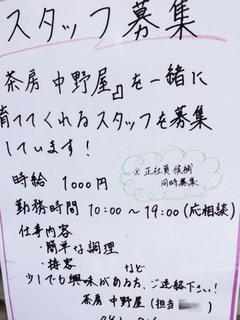 nakanoya20190914.jpg