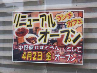 nakanoya20210331_1.jpg