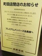nangoku-shuka20161214_2.jpg