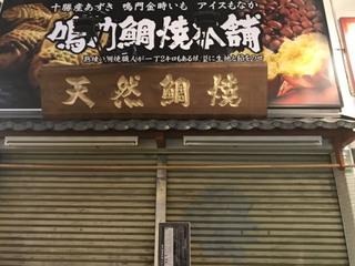naruto-taiyaki20190819_1.jpg