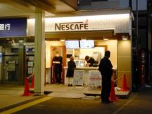 nescafe20180130_1.jpg