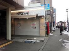 nescafe20180130_3.jpg