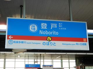 noborito-sta20190315_1.jpg