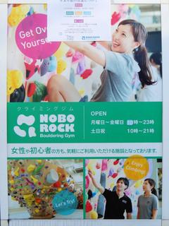 noborock20210109_1.jpg