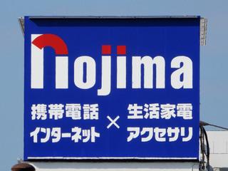 nojima20210519.jpg