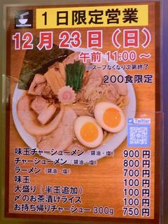 noodles-factory20181221_1.jpg