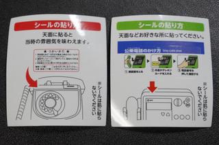「公衆電話ガチャコレクション」に同梱の使い方ステッカー