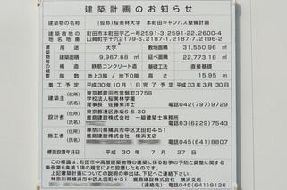 「桜美林大学 東京ひなたやまキャンパス」の建築計画のお知らせ