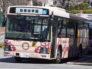 桜美林学園のスクールバス