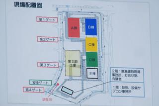 「桜美林大学 東京ひなたやまキャンパス」の工事現場配置図