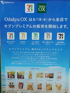 odakyu-ox20210817_3.jpg