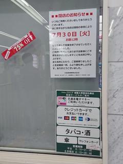 odakyu-shop20190709_2.jpg