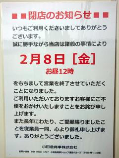 odakyu20190119_2.jpg