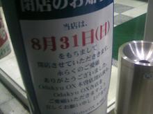 odakyuox20080827_2.jpg