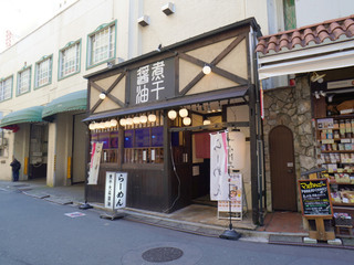 「らーめん小川流 町田ジョルナ店」の店舗外観