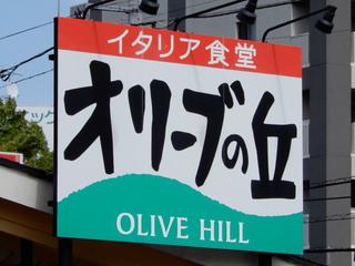olivenooka20210426.jpg