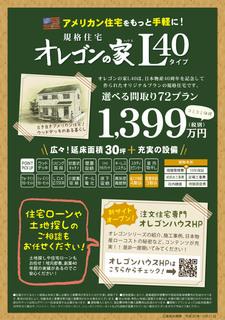 oregon-house20181015_2.jpg