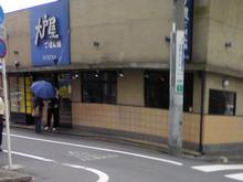 otoya20080517.jpg