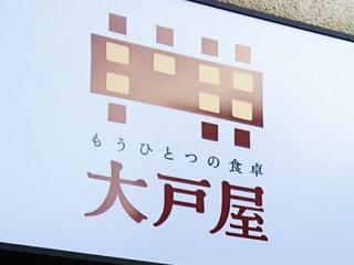 otoya20200803_3.jpg