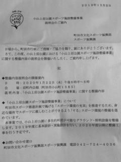 小山上沼公園スポーツ施設整備事業に関する整備内容説明会のチラシ