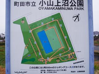「小山上沼公園」の園内マップ