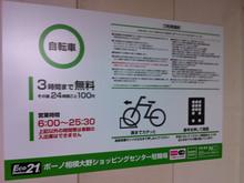 parking20130311_1.jpg